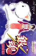 Japanisches Cover Gin Tama 4