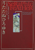 Japanisches Cover SeRaPhIc FeAtHeR illustrationen 1