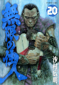 Japanisches Cover Blade of the Immortal 20