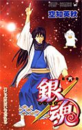 Japanisches Cover Gin Tama 6