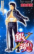 Japanisches Cover Gin Tama 7