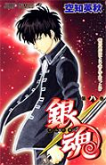 Japanisches Cover Gin Tama 8