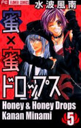 Japanisches Cover Honey x Honey Drops 5
