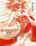 japcover Kiss me Princess 9