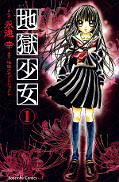 Japanisches Cover Hell Girl 1