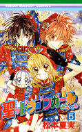 japcover St.Dragon Girl Miracle 5