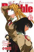 japcover School Rumble 17