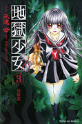 Japanisches Cover Hell Girl 3