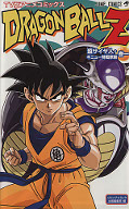 japcover Dragon Ball Z - Die Ginyu-Saga Anime Comic 1