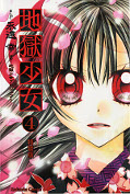 Japanisches Cover Hell Girl 4