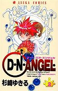 japcover D.N.Angel 2