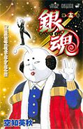 Japanisches Cover Gin Tama 13