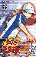 japcover The Prince of Tennis 31
