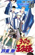Japanisches Cover The Prince of Tennis 33