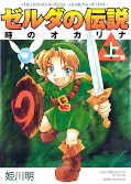 japcover The Legend of Zelda 1