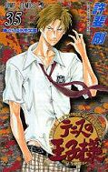 Japanisches Cover The Prince of Tennis 35
