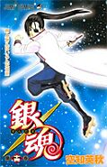 Japanisches Cover Gin Tama 14