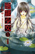 Japanisches Cover Hell Girl 5