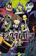 japcover Kingdom Hearts II 4
