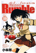 japcover School Rumble 19
