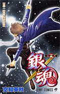 Japanisches Cover Gin Tama 15