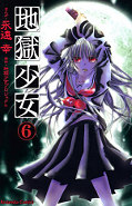 Japanisches Cover Hell Girl 6