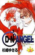 japcover D.N.Angel 3