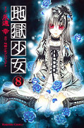 Japanisches Cover Hell Girl 8