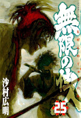 japcover Blade of the Immortal 25