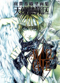 Japanisches Cover Angel Cage 1
