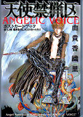 japcover Angelic Voice 1