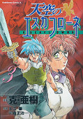 japcover Visions of Escaflowne 3