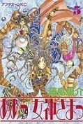 Japanisches Cover Oh! My Goddess 5