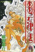 Japanisches Cover Oh! My Goddess 6