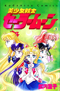 japcover Sailor Moon 3