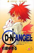japcover D.N.Angel 4