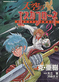 japcover Visions of Escaflowne 2