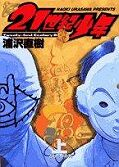 Japanisches Cover 21th Century Boys 1