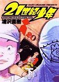 Japanisches Cover 21th Century Boys 2
