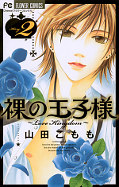 Japanisches Cover Love Kingdom 2