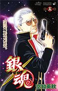 Japanisches Cover Gin Tama 16