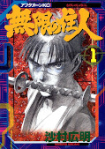 japcover Blade of the Immortal 1