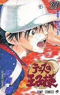 japcover The Prince of Tennis 39