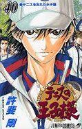 Japanisches Cover The Prince of Tennis 40