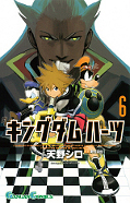japcover Kingdom Hearts II 6