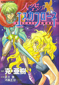 japcover Visions of Escaflowne 4