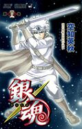 Japanisches Cover Gin Tama 29