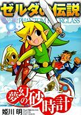 japcover The Legend of Zelda 10