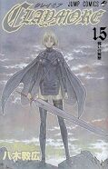 japcover Claymore 15