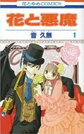 japcover Flower & Devil 1